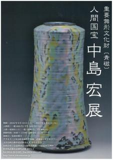 中島宏展チラシ-thumb-autox849-1409.jpg