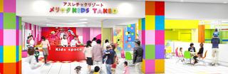 kids_sec02_main.jpg